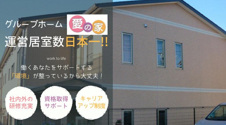 グループホームの介護職フロアリーダー|浜松市天竜区山東 イメージ