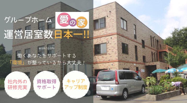 グループホームの介護福祉士   富士宮市佐折 イメージ