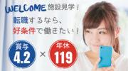 特別養護老人ホームでの介護職 磐田市西貝塚,DA3788 イメージ