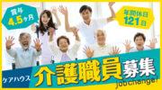 ケアハウスの介護職 | 三島市玉沢 イメージ
