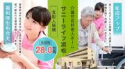 有料老人ホームでの支配人候補 浜松市西区入野町 イメージ