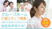 グループホームの介護スタッフ   静岡市清水区袖師町 イメージ