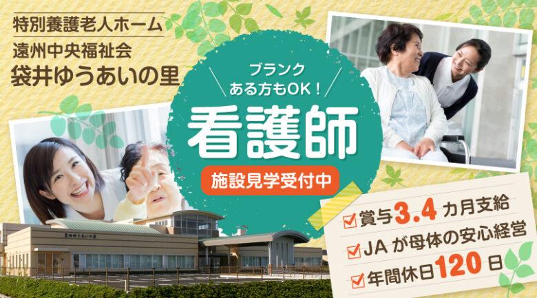 特別養護老人ホームの看護師|袋井市小山 イメージ