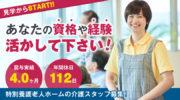 特別養護老人ホームの介護スタッフ | 磐田市中泉 イメージ