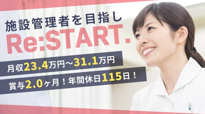 デイ併設のサービス付き高齢者住宅での管理職|藤枝市本町 イメージ