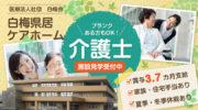 介護老人保健施設の介護スタッフ|浜松市中区東伊場 イメージ