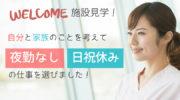 ケアミックス病院での外来看護助手 焼津市小川新町 イメージ