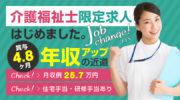 小規模多機能ホームの介護福祉士 | 焼津市石津 イメージ