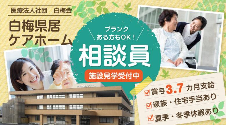 介護老人保健施設の社会福祉士 浜松市中区東伊場,DE3193 イメージ
