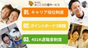 グループホームの介護スタッフ | 静岡市清水区梅ヶ谷 イメージ