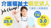 介護老人保健施設での介護福祉士|牧之原市細江,DA1302 イメージ