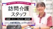 訪問介護スタッフ | 静岡市葵区牧ケ谷 イメージ