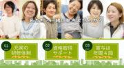 介護付有料老人ホームの介護職 | 島田市御仮屋町 イメージ