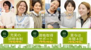 グループホームの介護職 | 静岡市葵区田町 イメージ