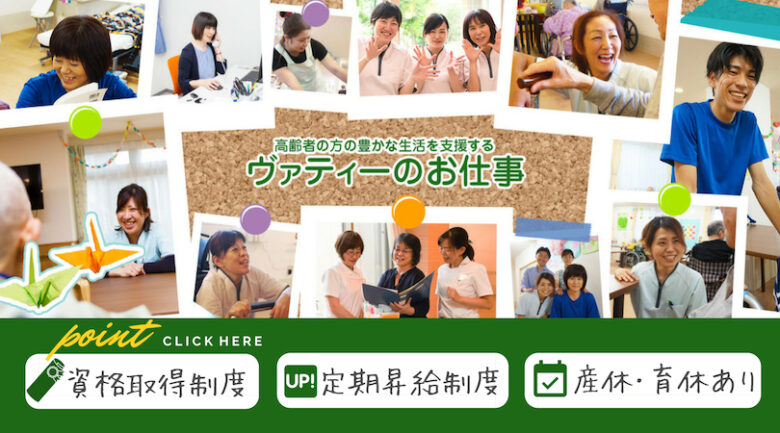 サービス付き高齢者住宅及びデイサービスでの生活相談員|磐田市中泉 イメージ