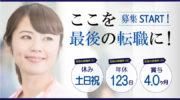 ケアミックス病院の診療放射線技師|浜松市南区田尻町 イメージ