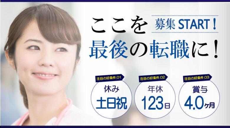 ケアミックス病院の社会福祉士|浜松市南区田尻町 イメージ