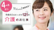 介護老人保健施設の介護職 | 菊川市西方 イメージ