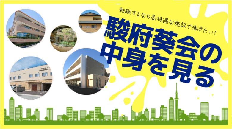 小規模多機能・複合施設の看護師|焼津市西小川 イメージ