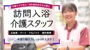 訪問入浴オペレーター|藤枝市青木 イメージ