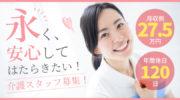 ケアミックス病院での看護助手|焼津市小川新町,DE2626 イメージ