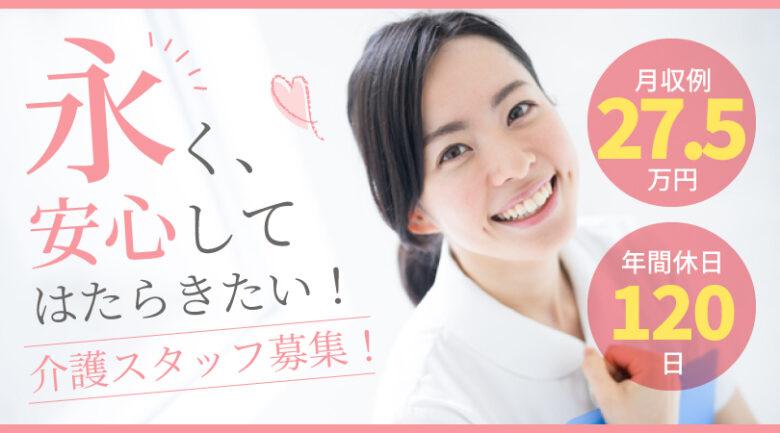 ケアミックス病院での看護助手|焼津市小川新町 イメージ