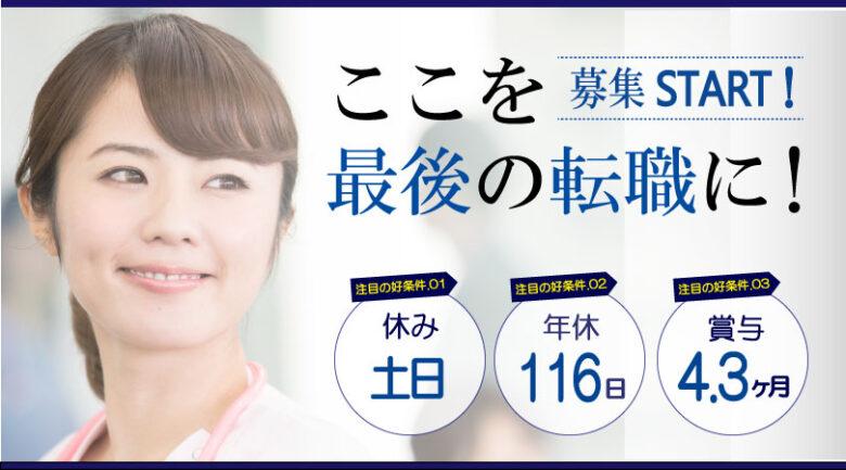 特別養護老人ホームでの看護師|磐田市内宇兵衛新田 イメージ