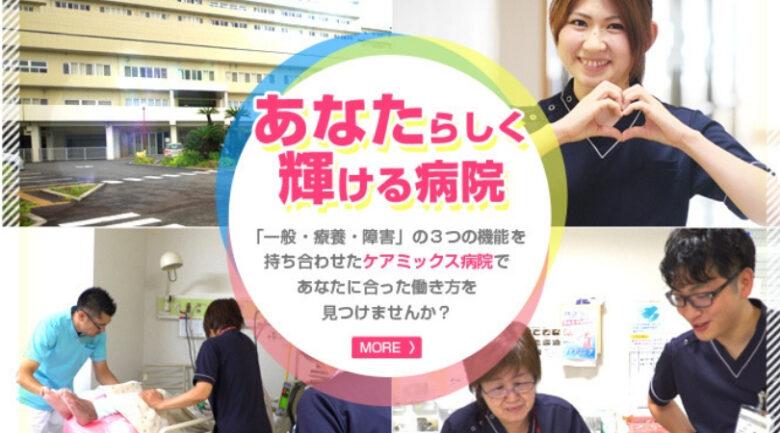 静岡徳洲会病院2