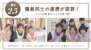 有料老人ホームの介護スタッフ   磐田市大原 イメージ