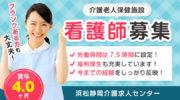 介護老人保健施設の看護師 | 浜松市南区鼡野町 イメージ