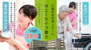 有料老人ホームの介護支援専門員|富士市日乃出町 イメージ