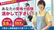 介護老人保健施設の介護スタッフ | 焼津市田尻 イメージ