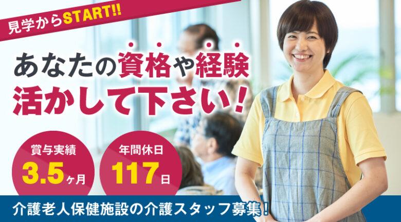 介護老人保健施設での介護スタッフ|焼津市田尻,DA0559 イメージ