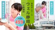 介護付き有料老人ホームの看護師|静岡市駿河区中野新田,DE3220 イメージ