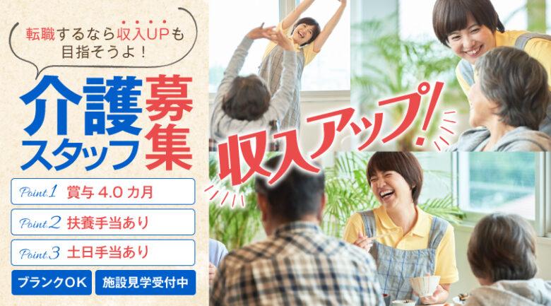 介護老人保健施設での介護スタッフ|浜松市東区長鶴町 イメージ