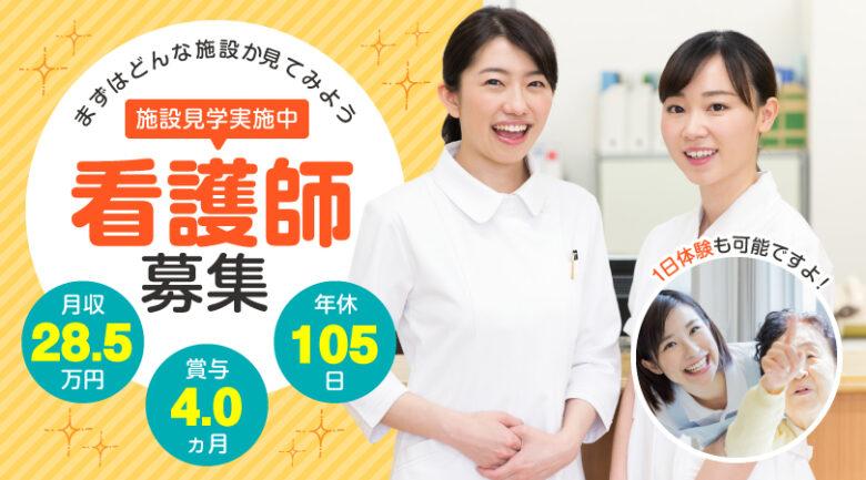 介護付有料老人ホームの看護師|浜松市浜北区平口,DE0809 イメージ