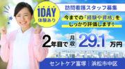 訪問看護師   浜松市中区富塚町 イメージ