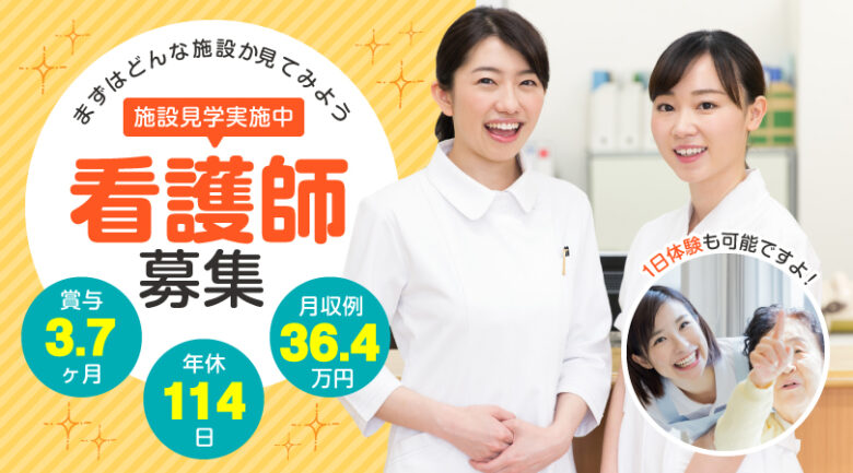 介護老人保健施設の看護師 | 磐田市下神増 イメージ