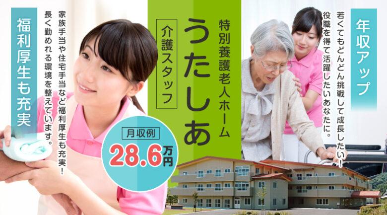 ユニット型特別養護老人ホームの介護スタッフ | 牧之原市道場 イメージ