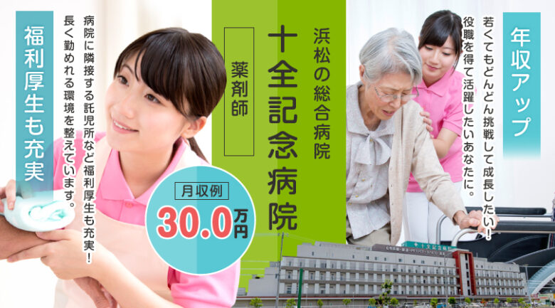 ケアミックス病院での薬剤師|浜松市浜北区小松,DE1345 イメージ