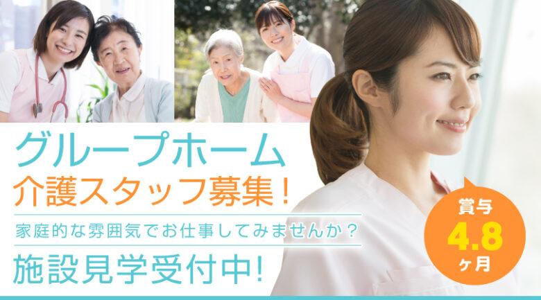 グループホームの介護スタッフ | 藤枝市青木 イメージ