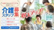 グループホームの介護スタッフ | 浜松市東区長鶴町 イメージ