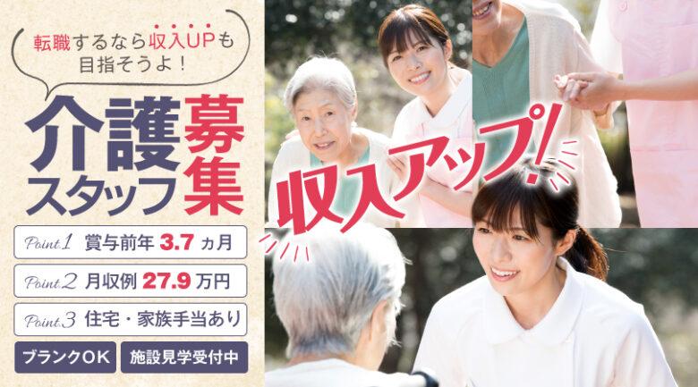 ユニット型特別養護老人ホームの介護スタッフ|富士市厚原 イメージ