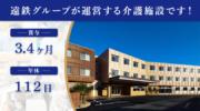 ショートステイの介護スタッフ | 磐田市見付 イメージ