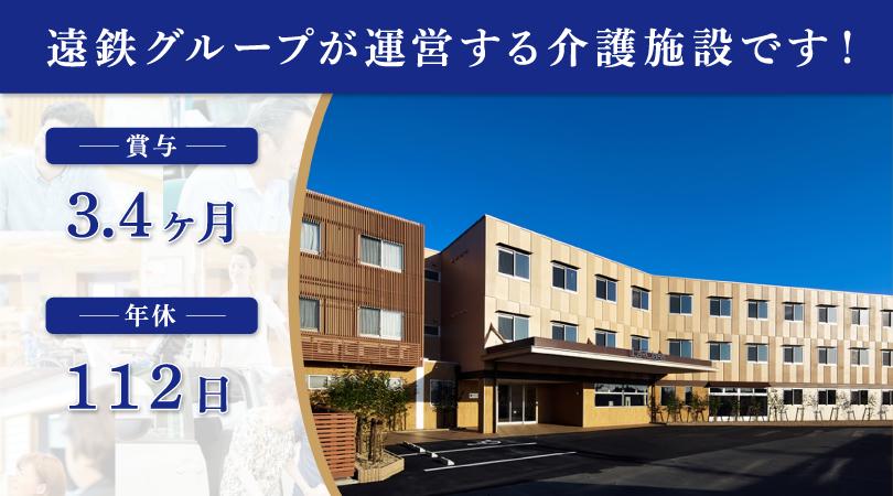 有料老人ホームでの介護スタッフ|磐田市見付 イメージ