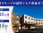 有料老人ホームでの看護師|磐田市見付 イメージ
