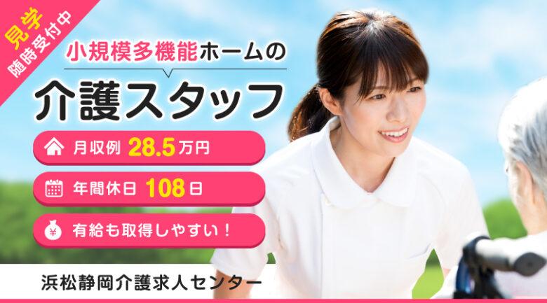 小規模多機能での介護職 富士宮市北山 イメージ