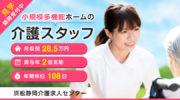 小規模多機能の介護スタッフ | 富士宮市万野原新田 イメージ