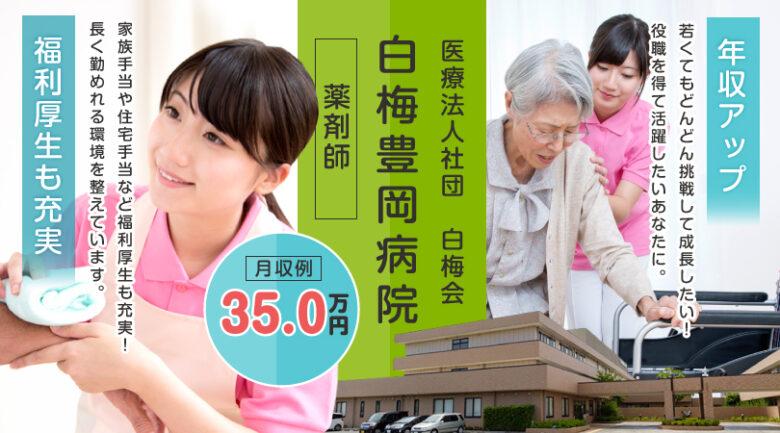 療養型病院での薬剤師|磐田市下神増 イメージ