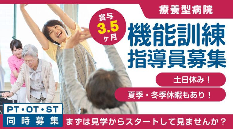 療養型病院での機能訓練指導員|静岡市駿河区西大谷,DE4030 イメージ